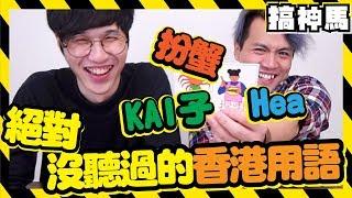 【超有趣】台灣人學粵語竟然講出【髒髒】的話...!!