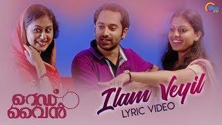 Red Wine - Malayalam Movie | Ilam Veyil Lyric Video | Mohanlal, Fahadh Faasil | Bijibal | Official