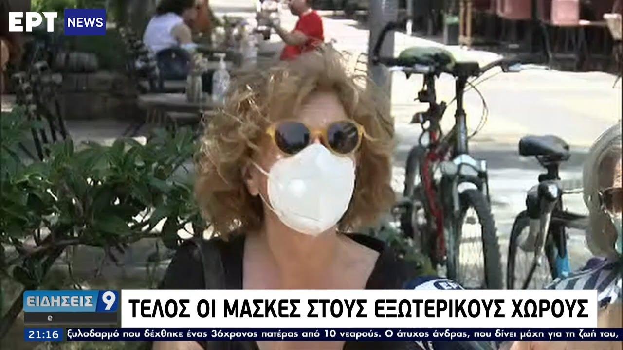 Τέλος οι μάσκες στους εξωτερικούς χώρους ΕΡΤ 23/06/2021