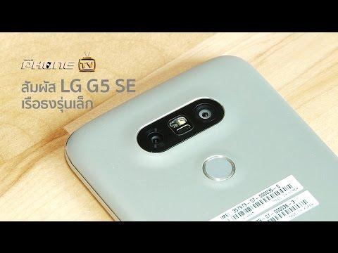 สัมผัส LG G5 SE เรือธงรุ่นเล็ก เตรียมเปิดจองใน Mobile Expo