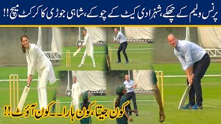 Kate Middleton & Prince William Epic Cricket Playing Moment In NCA Lahore