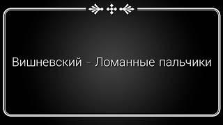 Вишневский - Ломанные пальчики