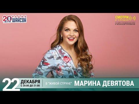 Марина Девятова. Концерт на Радио Шансон («Живая струна»)