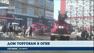 Пожар в торговом центре в Харькове