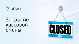 СБИС Розница. Закрытие кассовой смены