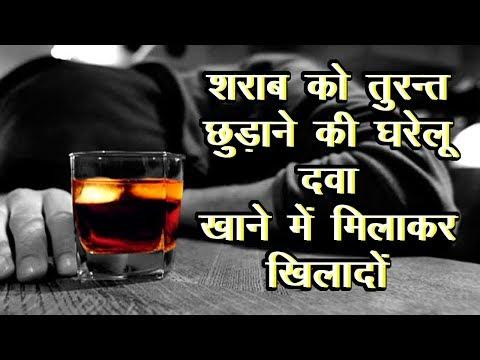 शराब को छुड़ाने वाला रामबाण नुस्खा, सिर्फ एक चम्मच खाने में मिलादो
