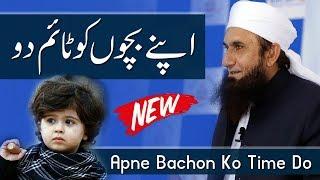 """Apne Bachon Ko Time Do ! اپنے بچوں کو ٹائم دو """" Maulana Tariq Jameel Latest Bayan 8 November 2018"""