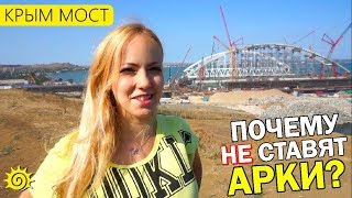 Керченский мост. АРКА. СРАВНИТЕ май и август! Крым. Мост.