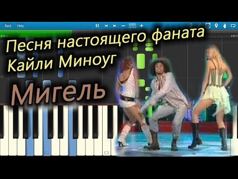 Мигель - Песня настоящего фаната Кайли Миноуг (на пианино Synthesia)