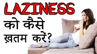 HOW TO OVERCOME LAZINESS IN HINDI | How to stop being lazy in hindi