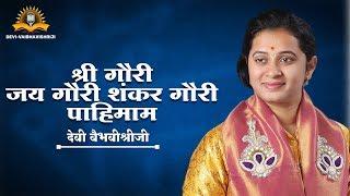 श्री गौरी जय गौरी शंकर गौरी पाहिमाम