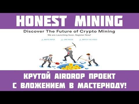 [Airdrop] Honest Mining - 5 HNST за регистрацию! 1 HNST за реферала!