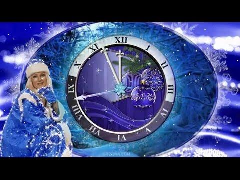 Пока часы 12 бьют ❆ Новогодняя песня