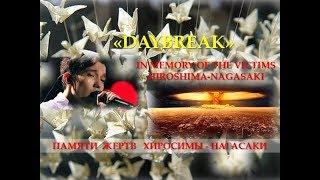 "Dimash - ""Daybreak"" In memory of the victims (Hiroshima-Nagasaki).Памяти жертв Хиросимы-Нагасаки"