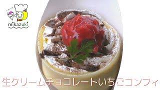 mqdefault - 生クリームチョコレートいちごコンフィ 640円【くれ~ぷミカヅキ・富山クレープショップ】