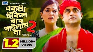 Ekta Ukil Bap Pailam Na 2   একটা উকিল বাপ পাইলাম না ২   Akhomo Hasan   Anny Khan   Comedy Natok 2019