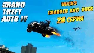 GTA 4-Трюки, Аварии и Баги #26 (Tricks, Crashes and Bugs)