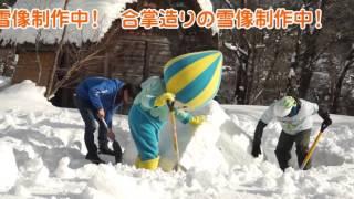 白川郷合掌造りの雪像を作れ!!編
