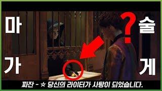 [MV Theory] BTS 'FAKE LOVE' Official Teaser 1: FAKE LOVE for WHO? [SKOPF]