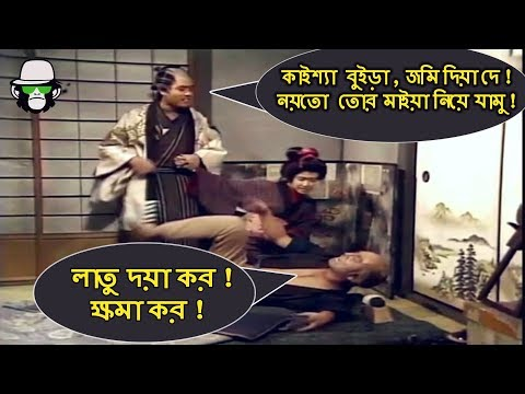 Kaissa Funny Old Man | Bangla Comedy Dubbing 2019