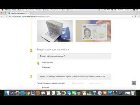 Как проверить готовность загранпаспорта?