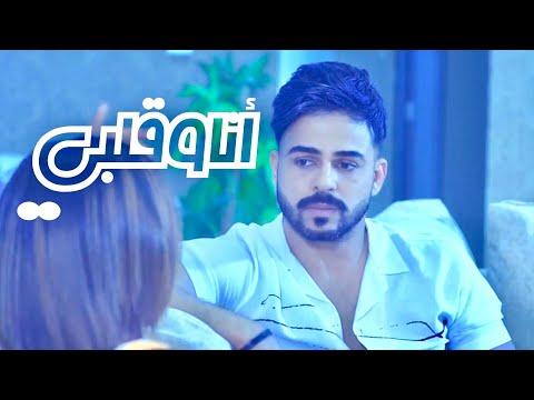 أنا و قلبي    الموسم 1 الحلقة 29   الصدمة      #يوسف_المحمد    Me & My Heart    The Shock     S1 E29