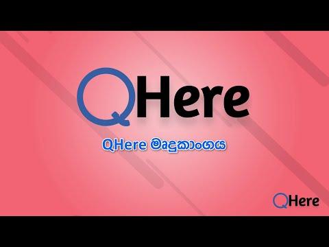 QHere - Queue Management System