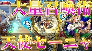 【ドラクエライバルズ】天使で復活率上昇!? セーニャでグレイナルを大量召喚!!【DQR】