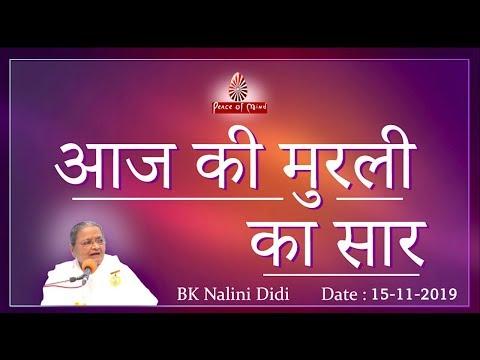 आज की मुरली का सार 15-11-19 | Aaj Ki Murli Ka Saar | Essence of Murli By Bk Nalini DIdi | PMTV (видео)