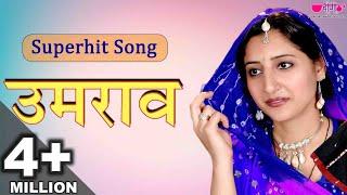 Umrav Thari Boli   उमराव थारी बोली    Popular Rajasthani Song