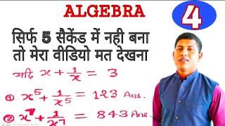 Algebra Trick || SSC CGL || RAILWAY NTPC