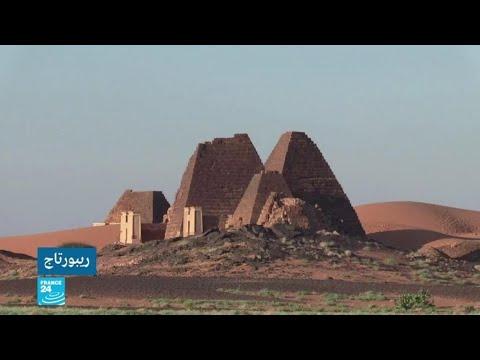 العرب اليوم - شاهد: إعادة ترميم أهرامات مروي في السودان لاعتبارها مصدر للنمو الاقتصادي