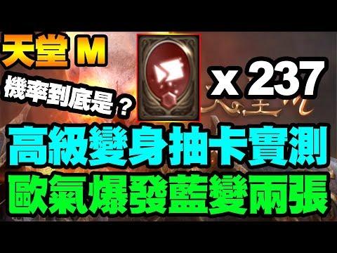 【天堂M】高級變身抽卡237個機率實測!歐氣爆發藍變來兩張!?