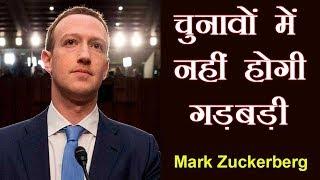 मार्क जुकरबर्ग ने कहा, ईमानदारी के साथ भारत में होंगे
