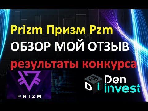 Prizm PZM ПРИЗМ криптовалюта сервисы обзор отзывы