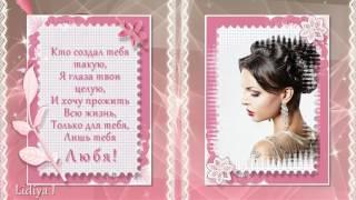 Открытка Тебе,любимая! Postcart I Love You   projekt