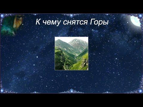 К чему снятся Горы (Сонник)