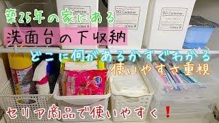 【収納】洗面台の下を100均の商品で使いやすく