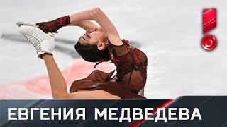 Произвольная программа Евгении Медведевой. Чемпионат Европы