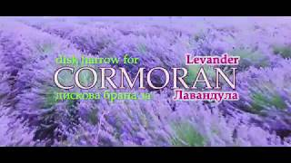 """Дискова брана, компактна за лавандула """"Cormoran"""""""