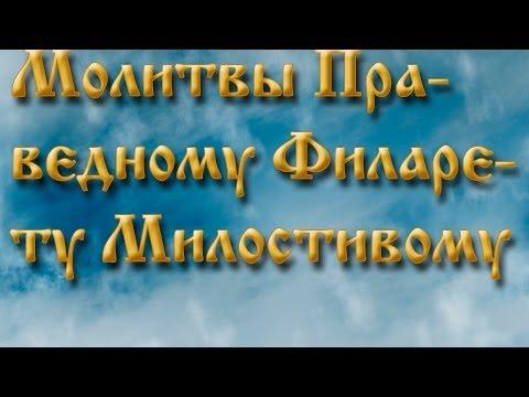 Молитвы Праведному Филарету Милостивому .