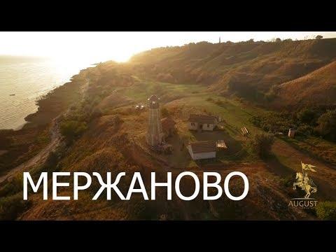 Мержаново маяк Ростовская область