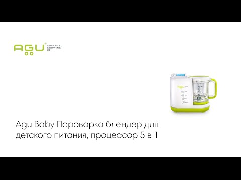 Agu Baby Пароварка блендер для детского питания, процессор 5 в 1