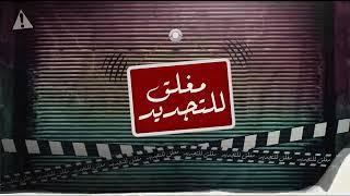 تحميل و مشاهدة مهرجان : مغلق للتجديد فريق / الاحلام الدخلاوية 2019 MP3