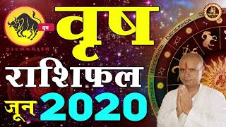 वृषभ राशि जून 2020 राशिफ़ल/Vrishabh rashi June 2020 Rashifal/Taurus June 2020 horoscope/#SPIRITUAL - Download this Video in MP3, M4A, WEBM, MP4, 3GP