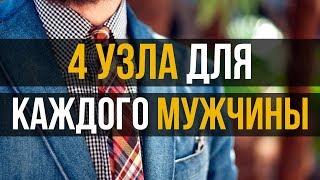 4 узла, которые должен знать каждый Как завязать галстук