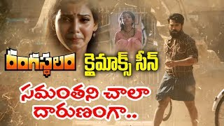 Rangasthalam Climax Scene Revealed Story | Ram Charan Samantha Movie Climax Scene | YOYO CineTalkies