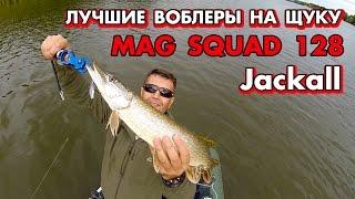 Воблер jackall mag squad 128 sp chart back pearl