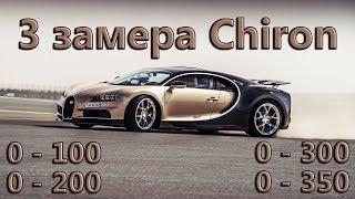 Реальный разгон Bugatti Chiron 0 - 100, 200, 300 и 350 км.ч