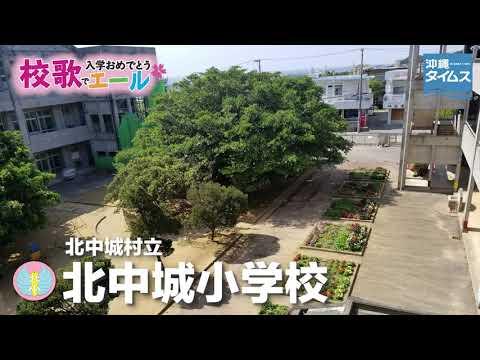 北中城村立北中城小学校【校歌でエール2021・入学おめでとう】